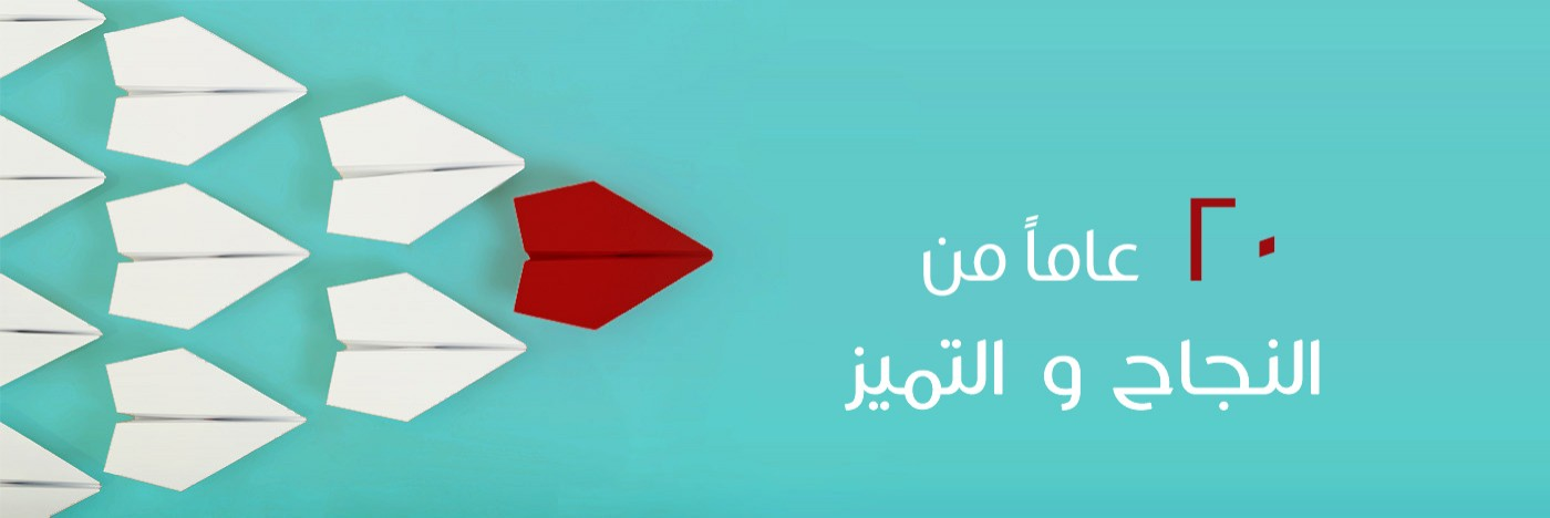 Success Arabic